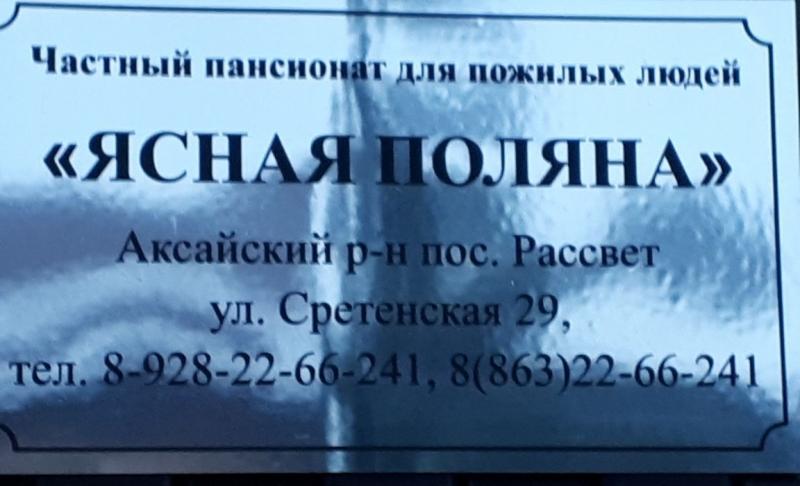 Дома престарелых в москве в ювао